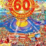 下関ボート開設60周年記念ポスター